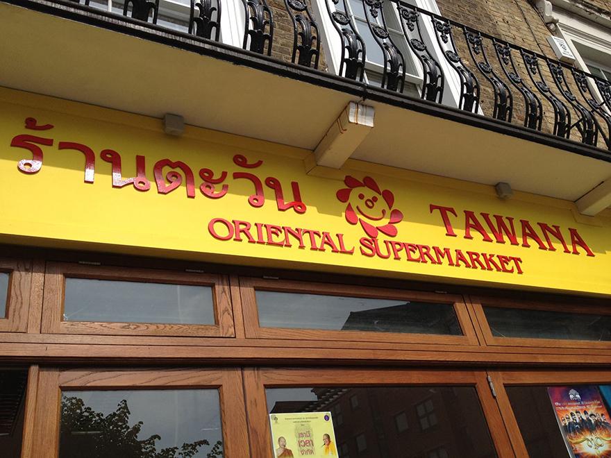 ร้านอาหารเอเชียในลอนดอน - ร้าน Tawana Oriental Supermarket