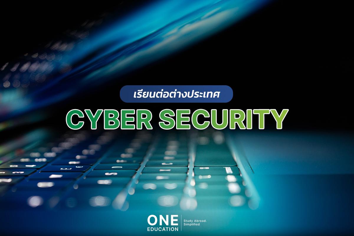เรียนต่อ Cyber Security