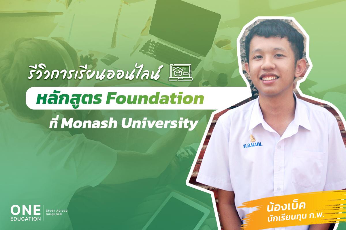 เรียนออนไลน์ Monash University