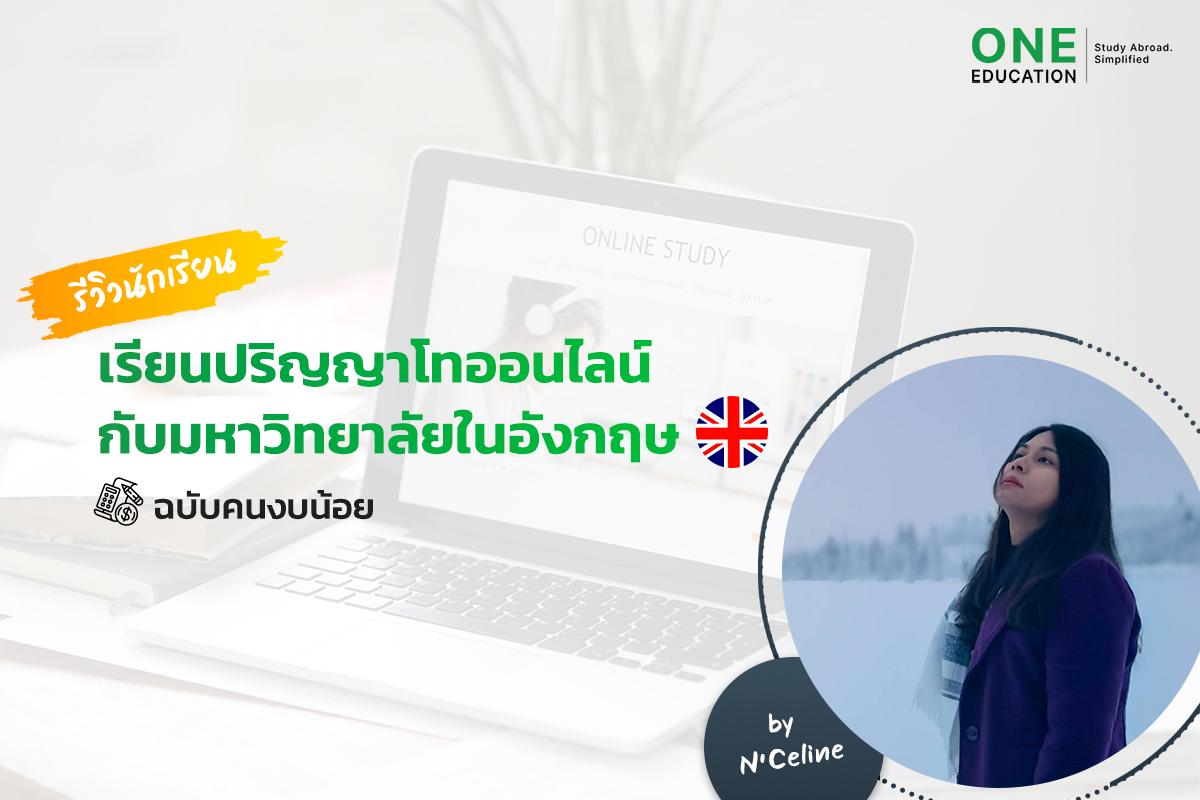 เรียนปริญญาโทออนไลน์ กับมหาวิทยาลัยในอังกฤษ