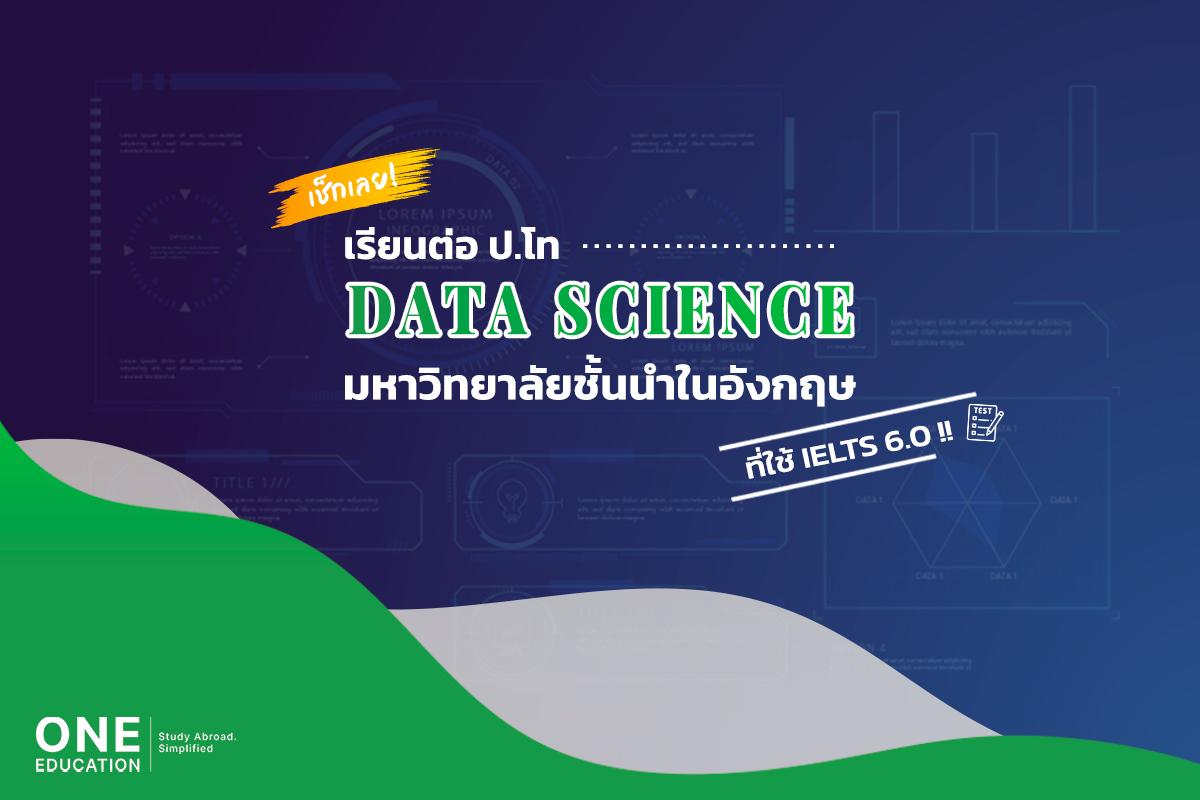 เรียน ป.โท Data Science ที่อังกฤษ