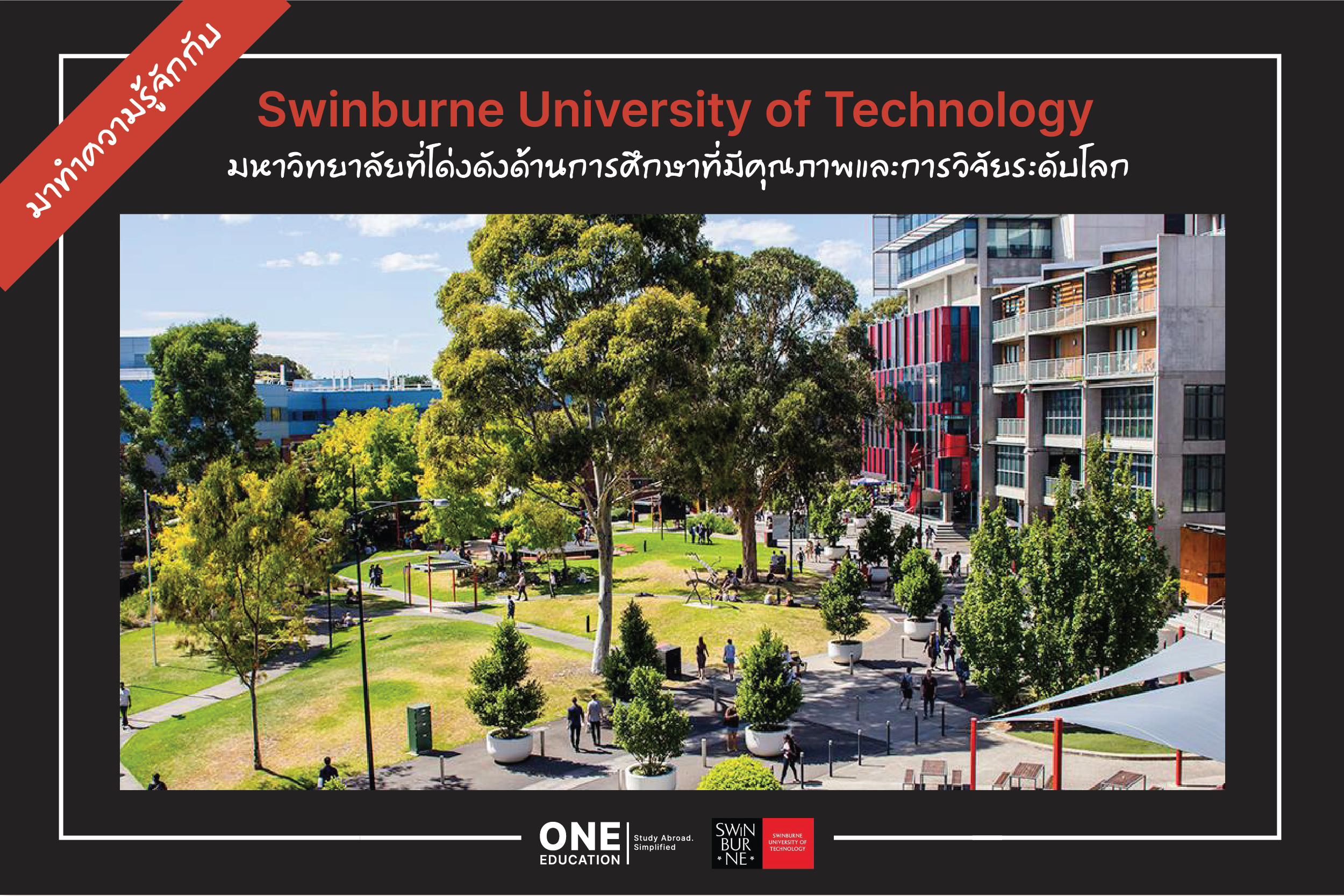 เรียนต่อ Swinburne University of Technology