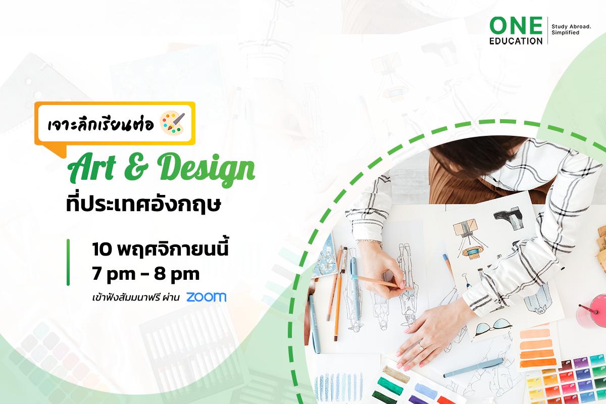 เจาะลึกการเรียนต่อ Art & Design ที่อังกฤษ