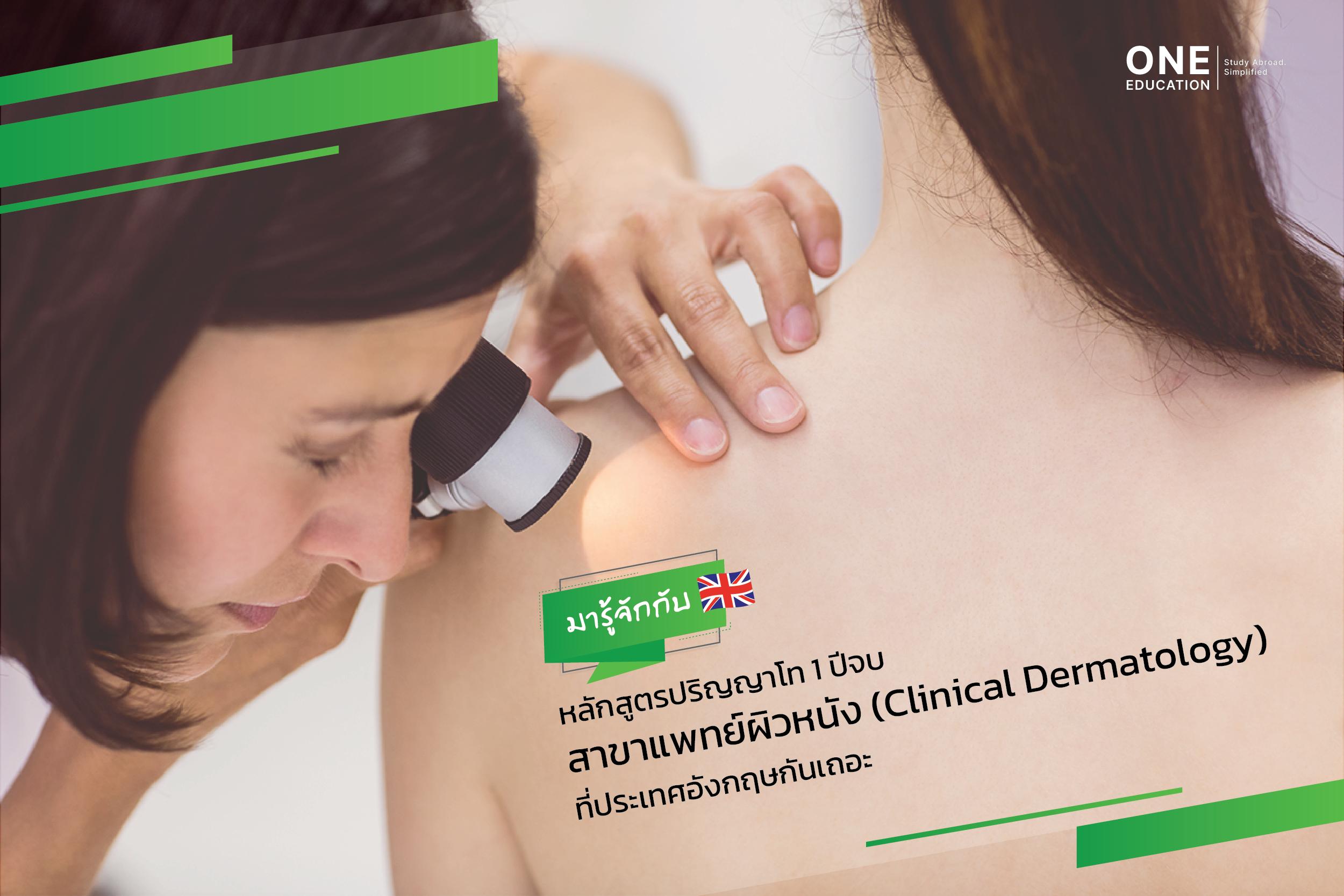 Clinical Dermatology ที่อังกฤษ