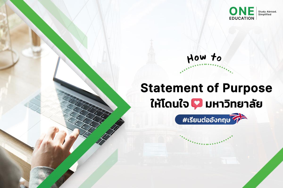 เรียนต่ออังกฤษ การเขียน statement of purpose sop