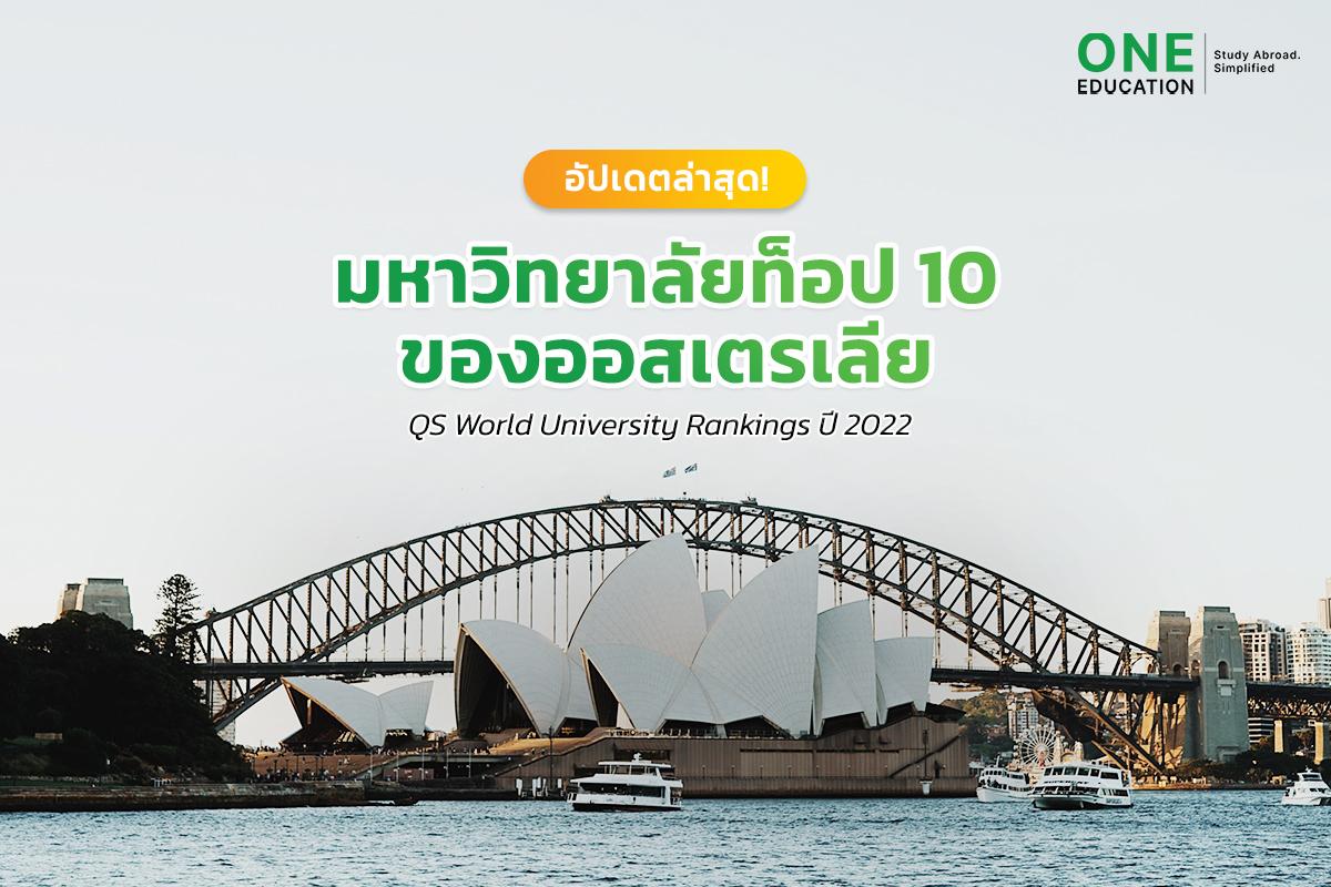มหาวิทยาลัยออสเตรเลีย